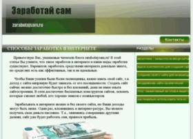 Zarabotajsam.ru thumbnail
