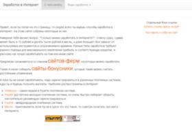 Zarabotat-v-seti.ru thumbnail