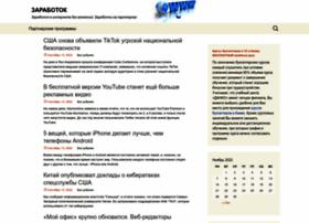 Zarabotok38.ru thumbnail