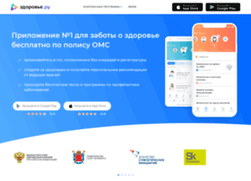 Zdorovie.ru thumbnail