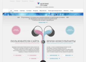 Zdoroviesustavov.com thumbnail