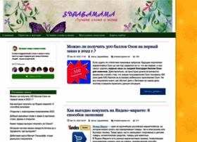Zdravamama.ru thumbnail