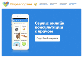 Zdravportal.ru thumbnail