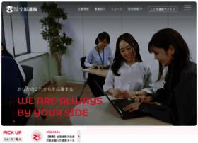 Zenkokutsuhan.co.jp thumbnail