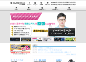 Zensui.co.jp thumbnail