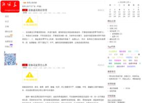 Zhangbaohua.com thumbnail