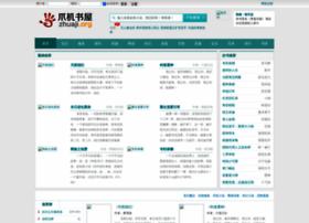 Zhuaji.org thumbnail