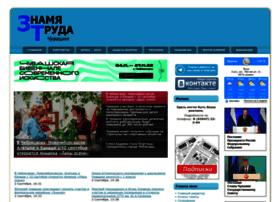 Znamya-truda.ru thumbnail