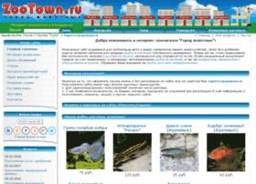 Zootown.ru thumbnail
