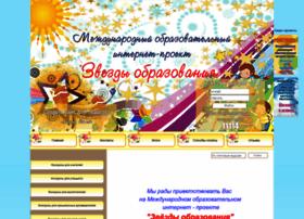 Zvezdy-obrazovaniya.ru thumbnail