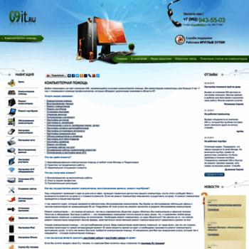 Веб сайт 09it.ru