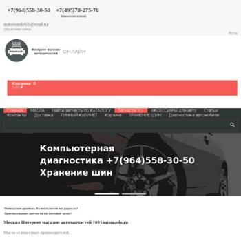 1001automaslo.ru thumbnail