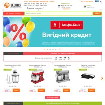 10ka.com.ua at WI. ᐈ Интернет-магазин бытовой техники Dесятка ... 5e21300947c97