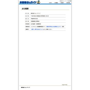 10man-doc.jp thumbnail