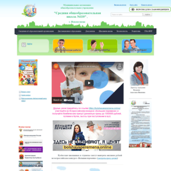 110school.ru thumbnail