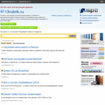 13rubrik.ru thumbnail