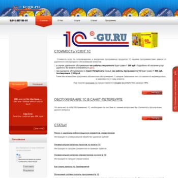 1c-gu.ru thumbnail