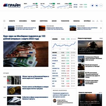 Веб сайт 1prime.ru