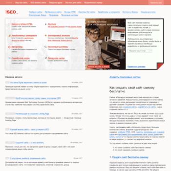 Веб сайт 1seo.by
