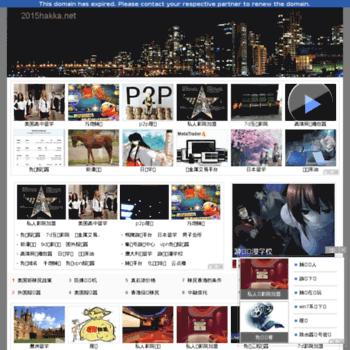 2015hakka.net thumbnail