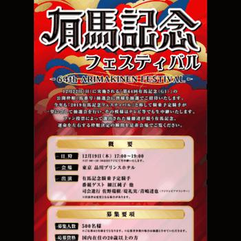 2019arimafes.jp thumbnail