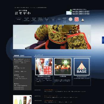 21hasegawa.jp thumbnail