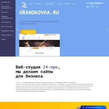 Веб сайт 24-pro.ru