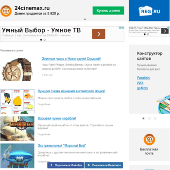24cinemax.ru thumbnail