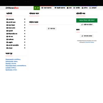 24newsbox com at WI  24 News Box : all bangla newspaper just