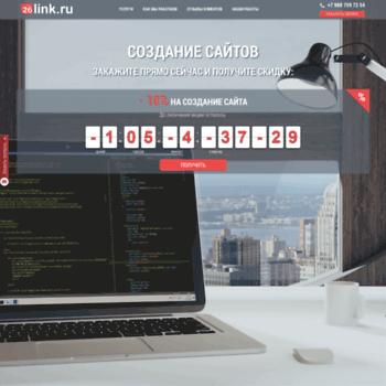 Веб сайт 26link.ru
