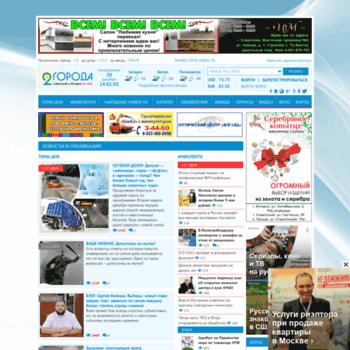 Веб сайт 2goroda.ru