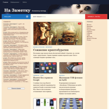 Веб сайт 2pad.ru
