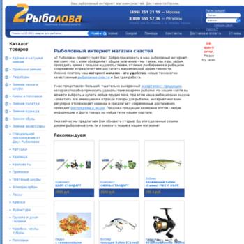 2rybolova.ru thumbnail