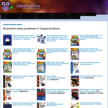 30school.ru thumbnail