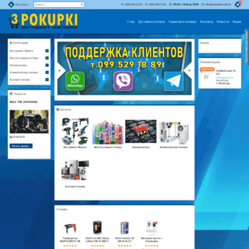 3pokupki.com.ua thumbnail
