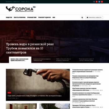 Веб сайт 40a.media