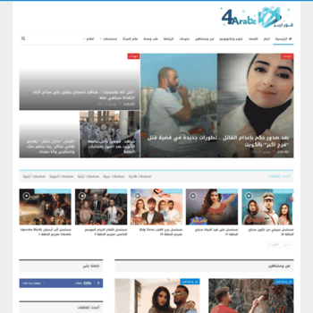 4arabz org at WI  4ARABZ — موقع فور اربز
