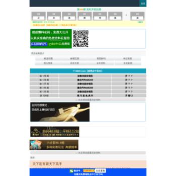 52wenda.cn thumbnail