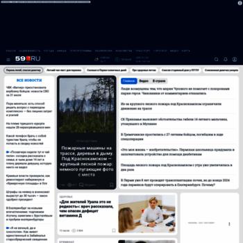 Веб сайт 59.ru