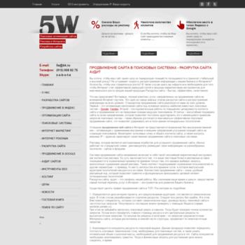 Веб сайт 5w.ru