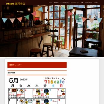 716cafe.jp thumbnail