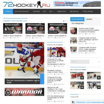 72hockey.ru thumbnail