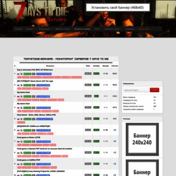Веб сайт 7daystodie-servers.pro