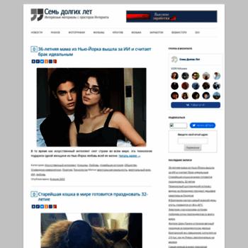 Веб сайт 7ly.ru