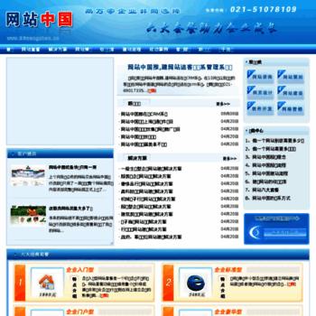 86wangzhan.cn thumbnail
