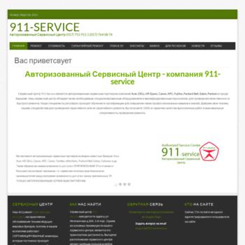 911-service.kh.ua thumbnail