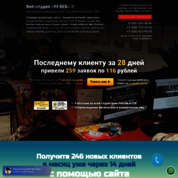 Веб сайт 99web.ru