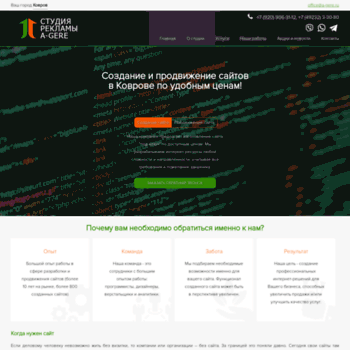 Веб сайт a-gere.ru