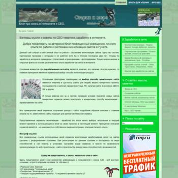 Веб сайт a-m.net.ru