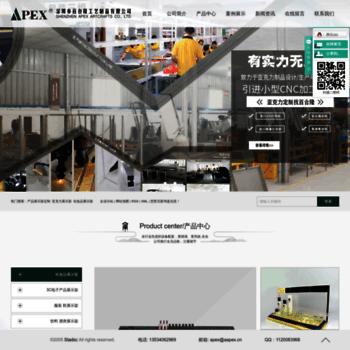 Aapex.cn thumbnail